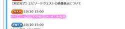 【アイドルうぉーず】プレ福袋20211020_01