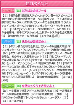 【アイドルうぉーず】【常夏pool side】20210814_04