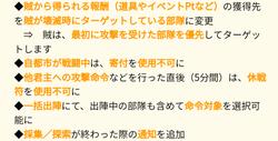 【三国志覇道】VERUP20201111_01