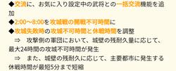 【三国志覇道】VERUP20201111_02