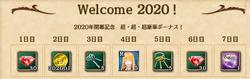 大航海時代ログボ001