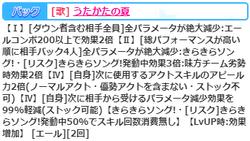 【溺れる夏】愛音02