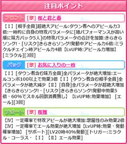 【ボックス】桜回顧録みやびん01