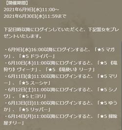 【巨人と誓女】20210609_01