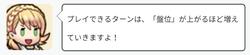 【FEH】ロキの盤上遊戯02
