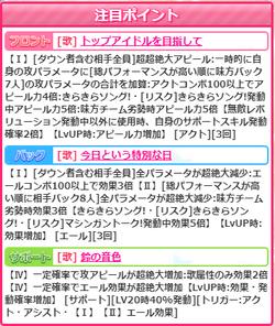 【アイドルうぉーず】6th愛20210701_01