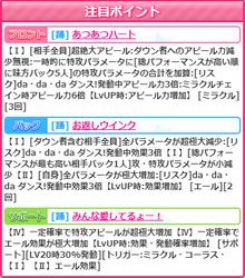 【ホワイトライブ】愛音01