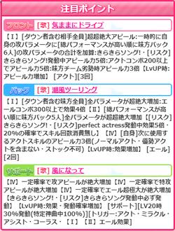 【アイドルうぉーず】DRIVEレディ紗南20210514_01