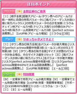 【アイドルうぉーず】せんがく愛20210923_01