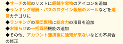 【三国志覇道】VERUP20201111_04