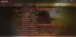 【真戦】大戟士202107011_03