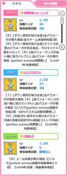 【歌姫の証】アイリーン01