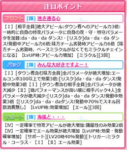 【アイドルうぉーず】6thななせ20210701_01