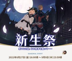【FF14】新生祭20210901_01