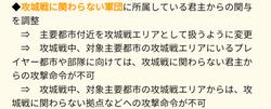 【三国志覇道】VERUP20201111_03