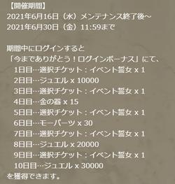 【巨人と誓女】20210616_04