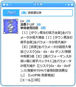 【アイドルうぉーず】キャラバンしいな20210520_03