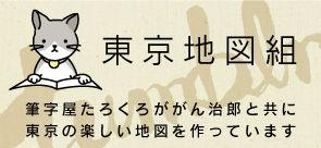 東京の楽しい街を紹介_東京地図組