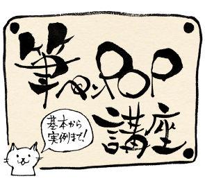 たろくろ筆ペンデザインアート書道_POP講座