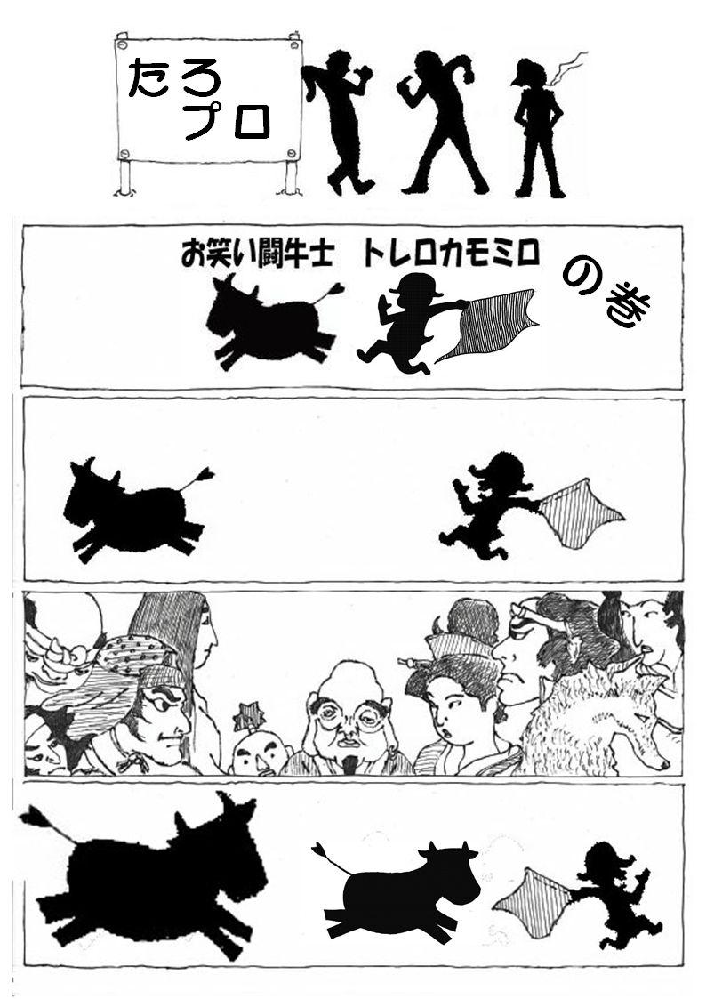 お笑い闘牛士トレロカモミロと愉...