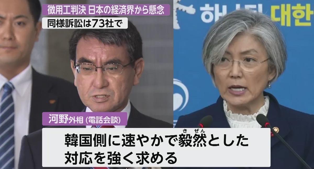 徴用工裁判での日本の動きが本気出しすぎてると話題に
