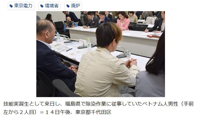 【悲報】ジャップさん、原発で6人もの外国人実習生を働かせてしまうwww