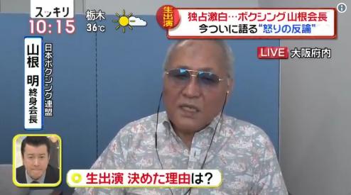 【ボクシング】山根会長、暴力団○○組の元組長が脅迫か 「3日以内に引退しないと過去をバラす」