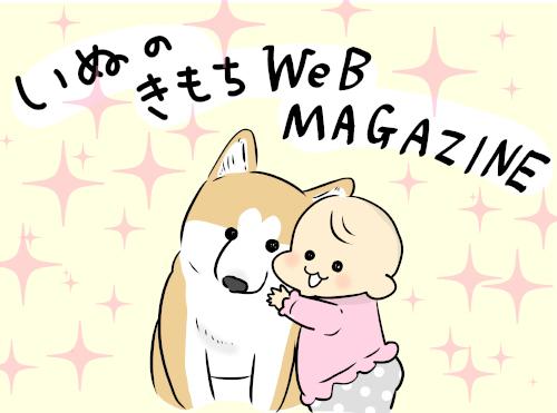 犬の気持ちWEBマガジン