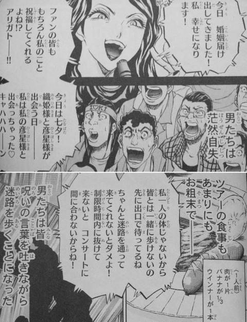 飯田圭織のバスツアーとてるみくらぶどっちが酷い?