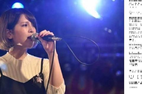坂口杏里(27)音楽活動開始か「バンドメンバー募集します、審査は私」