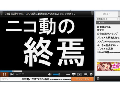 【悲報】ニコニコ動画さん、ガチのマジで見るものがない