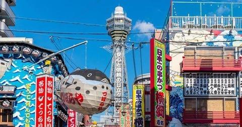 【動画】大阪の日常、ヤバ過ぎるwwwwwwwwwwwwwwwwww