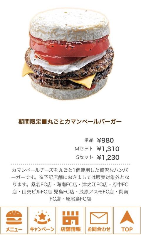 【悲報】ドムドムバーガーさん、1000円でとんでもないものを売る