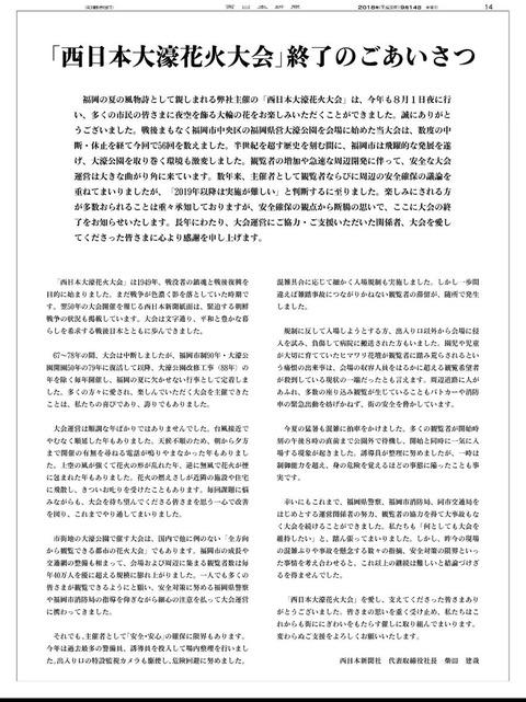 【福岡県】民度が低すぎて花火大会を中止に追い込む