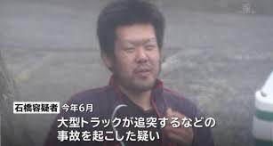 【東名煽り事故】弁護側「不運な事情が重なった、石橋被告は無罪」