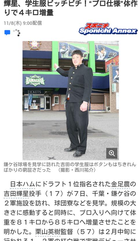 【速報】吉田輝星くん、デブる…