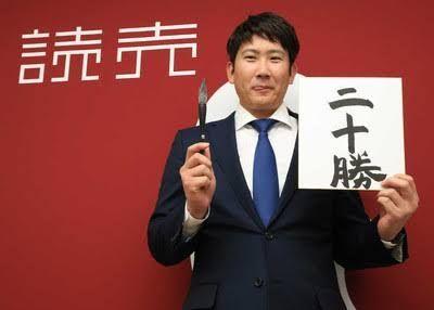 菅野「子供たちに夢を与えるために年俸10億円は目指したい」←これ