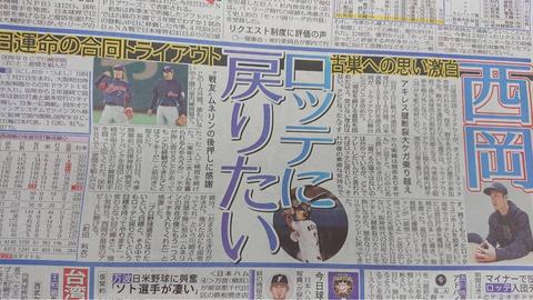 【朗報】西岡剛さん、ロッテに興味