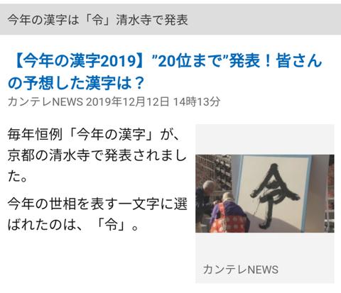 Screenshot_20191212-142551