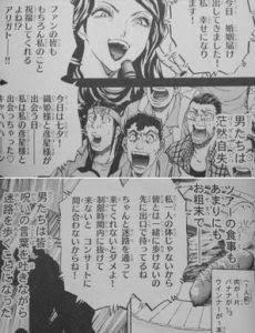 【悲報】飯田圭織のバスツアー、風化しない