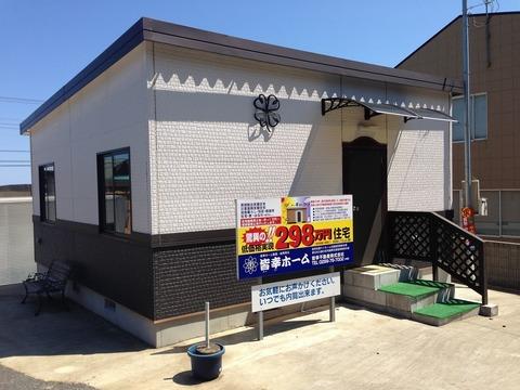 【朗報】298万円で家が買える!
