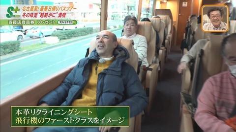 日帰り5万円のバスツアーを楽しむ画像w
