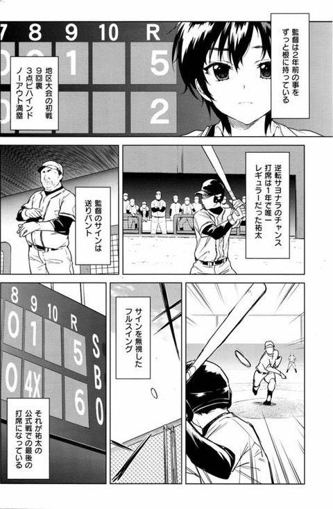 【悲報】ノーアウト満塁からの送りバント、修正される
