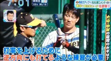 【悲報】濱中打撃コーチ「大山と中谷は右打ちが必要」