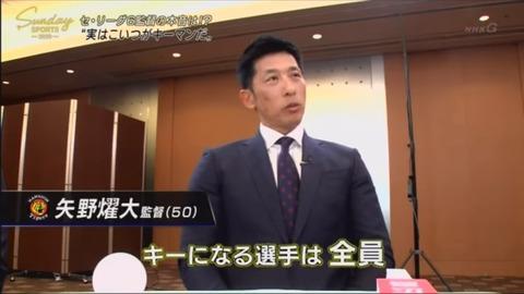 【無能】阪神・矢野監督、キーマンは?と聞かれて「全員です」と答えてしまう