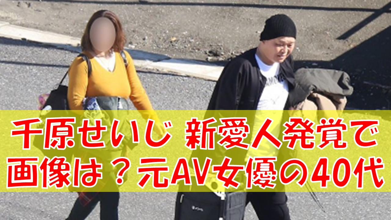 千原 せいじ av 女優