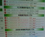 PSPアイマスソフト予定