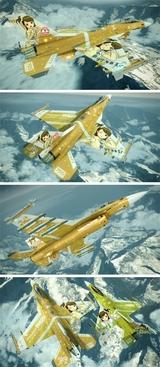 真美F-16
