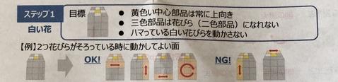 【ステップ1】