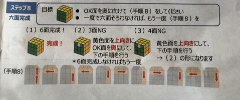 【ステップ8】